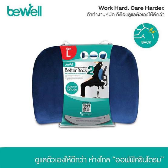 Bewell เบาะหลังเพื่อสุขภาพ รุ่น H-11 Size L ขนาดกว้าง รองรับหลังส่วนล่างได้ดี