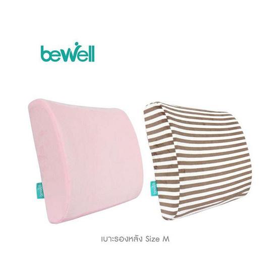 Bewell เบาะหลังเพื่อสุขภาพ รุ่น H-10 Size M ขนาดเล็ก พกพาสะดวก ใช้ได้ทั้งเก้าอี้ และเบาะรถยนต์