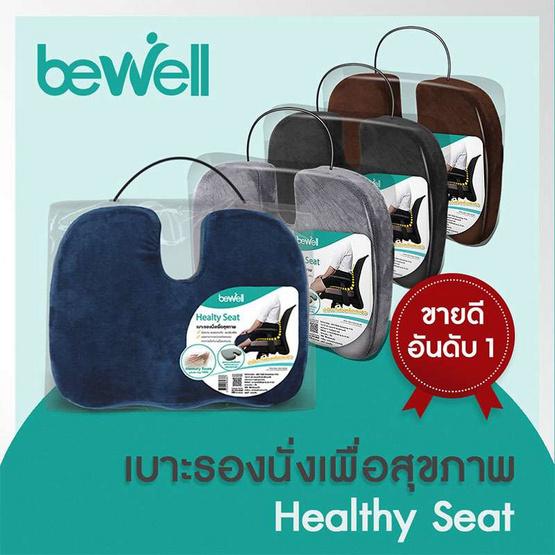 Bewell เบาะรองนั่งเพื่อสุขภาพ เมมโมรี่โฟมแท้ 100% รุ่น HT-001 รองรับสรีระได้ดี