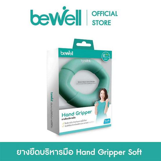 Bewell ยางยืดบริหารมือ ป้องกันนิ้วล็อค สีเขียว