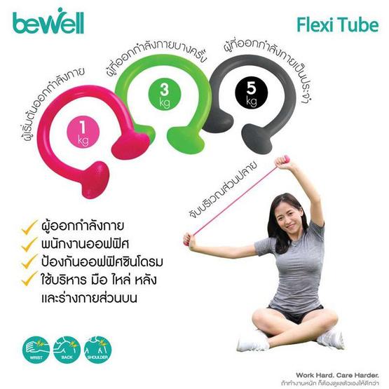 Bewell ยางยืดบริหารกล้ามเนื้อ กระชับกล้ามเนื้อ บรรเทาอาการปวด
