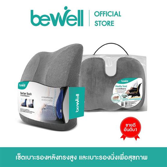 Bewell เซต เบาะรองหลังทรงสูงและเบาะรองนั่งเพื่อสุขภาพ เมมโมรี่โฟมแท้ 100% แก้ปวดหลัง