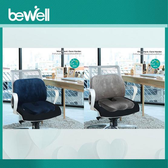 Bewell เซ็ตสุดคุ้ม เบาะรองหลัง size L + เบาะรองนั่ง แถมฟรี! ถุง Shopping Bag มูลค่า 290 บาท