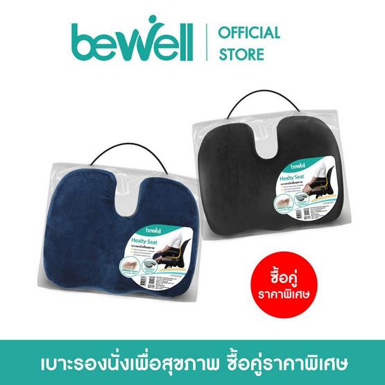 Bewell เซตคู่สุดคุ้ม เบาะรองนั่งเพื่อสุขภาพ นั่งสบาย รองรับสรีระได้ดี แถมฟรี ถุง Shopping Bag มูลค่า 290 บาท