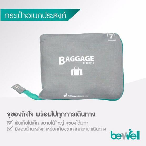 Bewell กระเป๋าเดินทาง พับได้ ขนาดใหญ่ จุของได้เยอะ (รุ่น T-01)