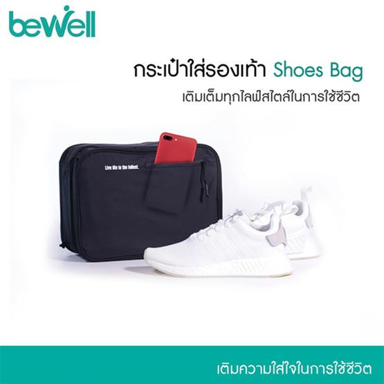 Bewell กระเป๋าใส่จัดระเบียบรองเท้า พกพา ใส่ของได้มากขึ้น (รุ่น TO-002)