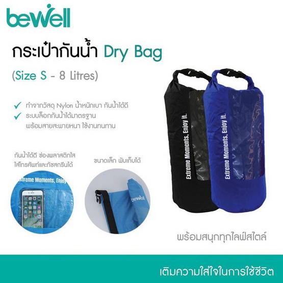 Bewell กระเป๋ากันน้ำ size S ความจุ 8 ลิตร น้ำหนักเบา กันน้ำได้ดี