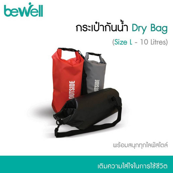 Bewell กระเป๋ากันน้ำ size L ความจุ 10 ลิตร กันน้ำได้ 100%