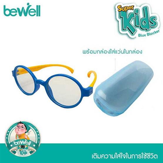 Bewell แว่นตาตัดแสงสีฟ้าเด็ก กรอบกลม ฟรี! กล่องแว่น