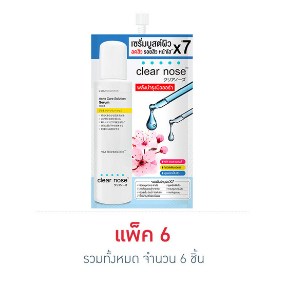 Clear Nose Acne Care Solution Serum เซรั่มบูสต์ผิว