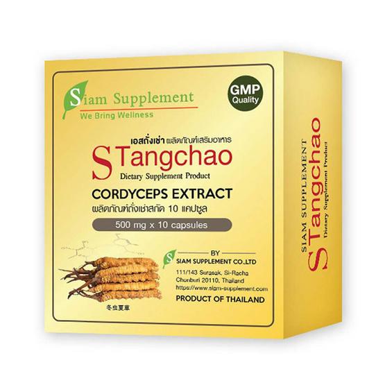 S-Tangchao (เอสถั่งเช่า) 1 กล่อง บรรจุ 10 แคปซูล