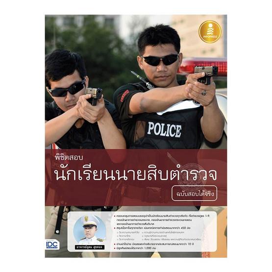 พิชิตสอบ นักเรียนนายสิบตำรวจ ฉบับสอบได้จริง
