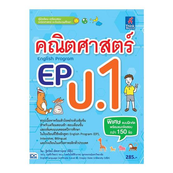 คณิตศาสตร์ EP (English Program) ป.1