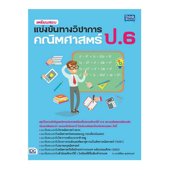 เตรียมสอบแข่งขันทางวิชาการ คณิตศาสตร์ ป.6