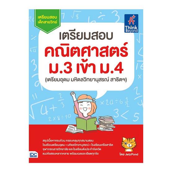 เตรียมสอบ คณิตศาสตร์ ม.3 เข้า ม.4 (เตรียมอุดม มหิดลวิทยานุสรณ์ สาธิตฯ)