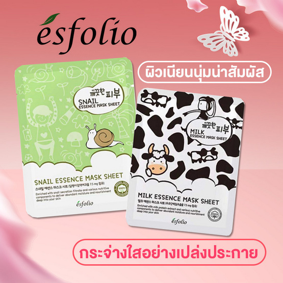 Esfolio Pure Skin Milk Essence Mask Sheet & Esfolio Pure Skin Snail Essence Mask Sheet