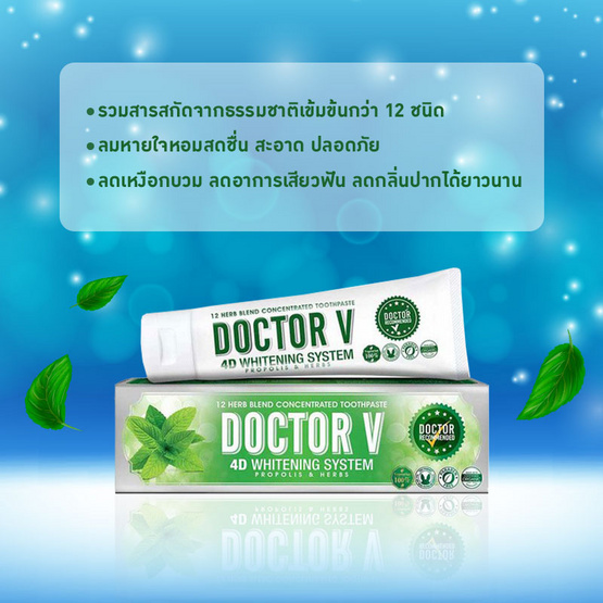 ยาสีฟัน Doctor V Value Pack 85g. x 2 Pcs.