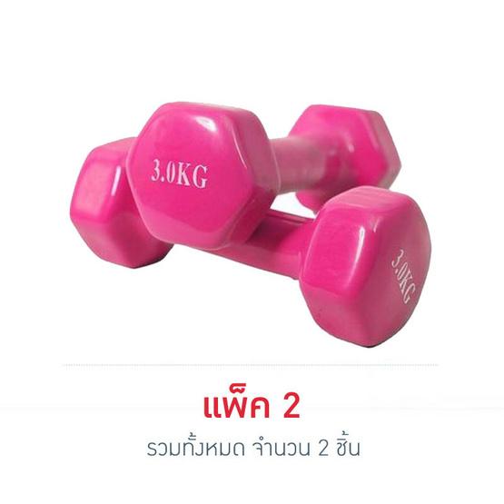 Thai Sun Sport ดัมเบลยางสำหรับผู้หญิง 3kg  (แพ็คคู่ บรรจุ 2 ชิ้น)