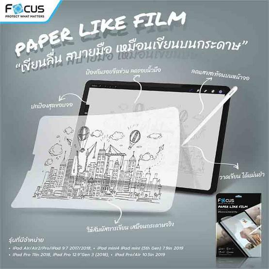 Focus ฟิล์ม Paper Like สำหรับ iPad mini4/mini(5thGen)7.9