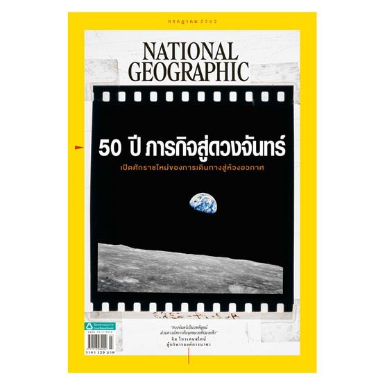 นิตยสาร National Geographic ฉบับที่ 216 ประจำเดือน กรกฎาคม 2562