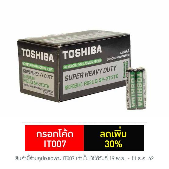 โตชิบา ถ่านคาร์บอนซิงค์ Super Heavy Duty AAA แพ็ค 2 - 1 กล่อง 20 แพ็ค (ทั้งหมด 40 ก้อน)