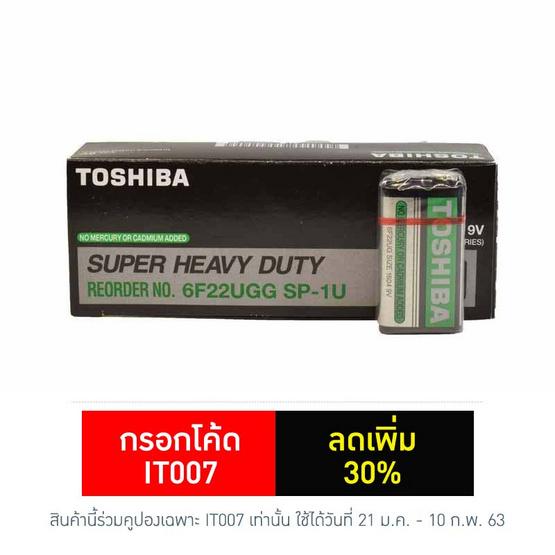 โตชิบา ถ่านคาร์บอนซิงค์ Super Heavy Duty 9V 1 กล่อง 10 ก้อน