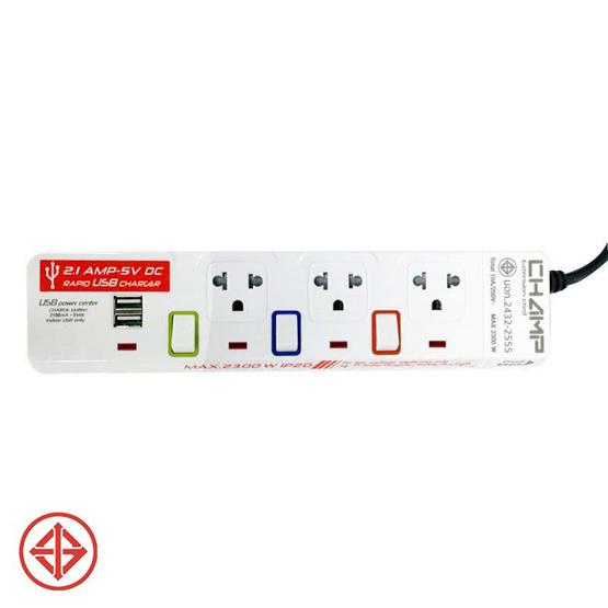CHAMP ปลั๊ก มอก. 3 ช่อง 3 สวิทช์ USB สาย 3 เมตร สวิทช์แยก MAX 2300W 10A/250V IP20 รุ่น C-9333 USB/3M