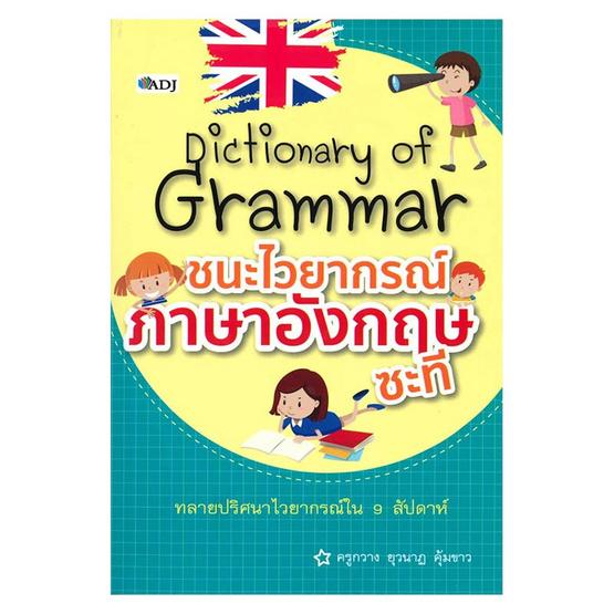Dictionary of Grammar ชนะไวยากรณ์ภาษาอังกฤษซะที