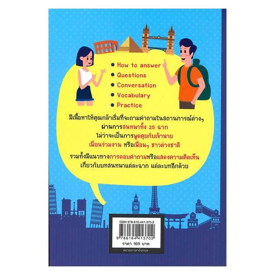 ฝึกพูดภาษาอังกฤษกับพี่นุช จากประการณ์จริงในต่างแดน