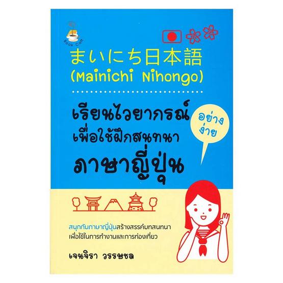 (Mainichi Nihongo) เรียนไวยากรณ์อย่างง่ายเพื่อใช้ฝึกสนทนาภาษาญี่ปุ่น