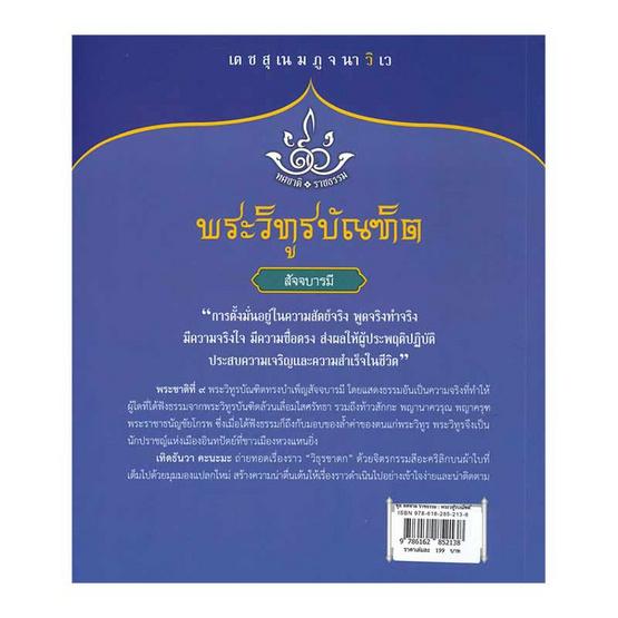 พระวิทูรบัณฑิต (ทศชาติราชธรรม 9)