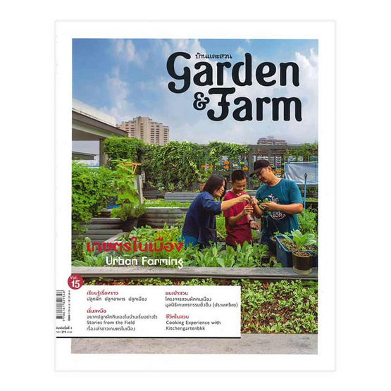 Garden & Farm Vol.15 เกษตรในเมือง Urban Farming