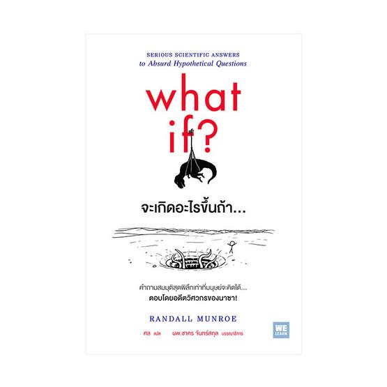 จะเกิดอะไรขึ้นถ้า… (What If?)