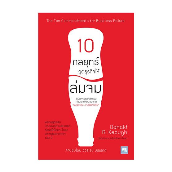 10 กลยุทธ์ ฉุดธุรกิจให้ล่มจม (The Ten Commandments for Business Failure)