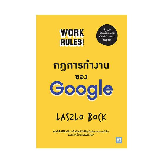 กฎการทำงานของ Google