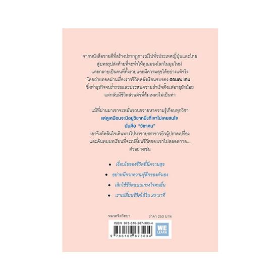 คิดแบบยิวทำแบบญี่ปุ่น Book 3 เรียน วิชาคน กับเฒ่ายิว