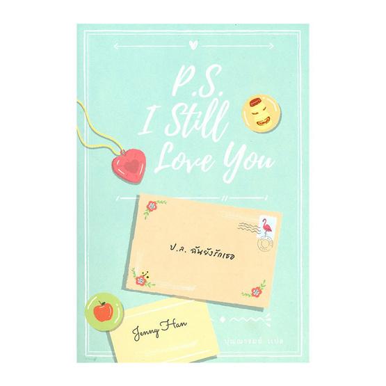 ป.ล. ฉันยังรักเธอ (P.S. I Still Love You)