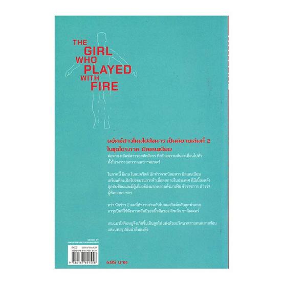 พยัคฆ์สาวโหมไฟสังหาร (The Girl Who Played With Fire)