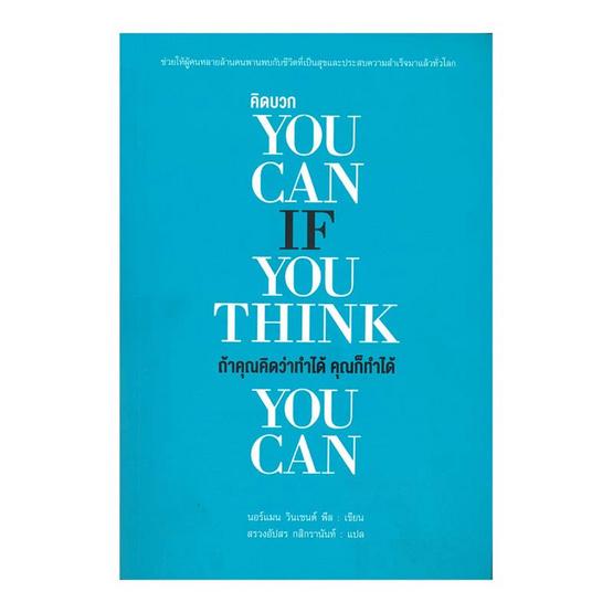 ถ้าคุณคิดว่าทำได้ คุณก็ทำได้