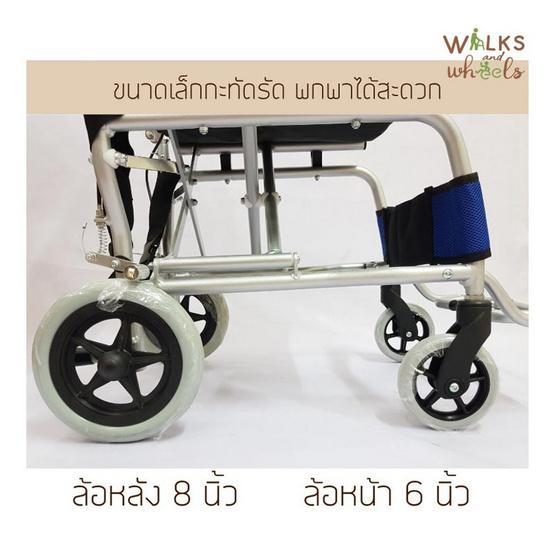 Walks and Wheels รถเข็นนั่ง รุ่น Carry-on Wheels รหัส101