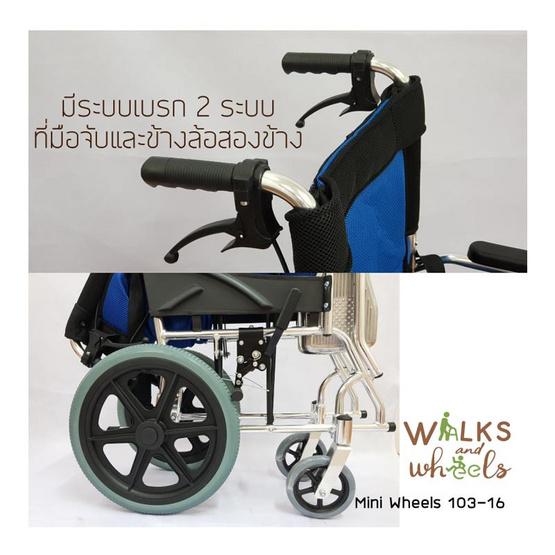 Walks and Wheels รถเข็นนั่ง รุ่น Mini Wheels รหัส 103-16