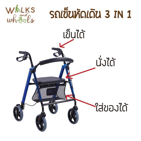 Walks and Wheels รถเข็นหัดเดิน Rollator รุ่น JL9188LH