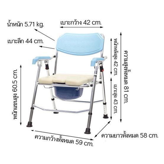 Agesup เก้าอี้นั่งถ่ายอเนกประสงค์ สีฟ้า รุ่น CM-Blue เบาะนิ่ม พับได้