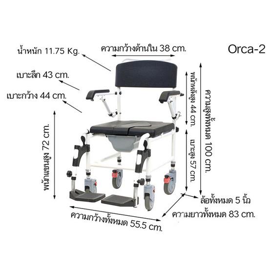 Agesup รถเข็นนั่งถ่ายอเนกประสงค์ อลูมิเนียม รุ่น Orga-2 สีขาว-ดำ คร่อมชักโครกได้