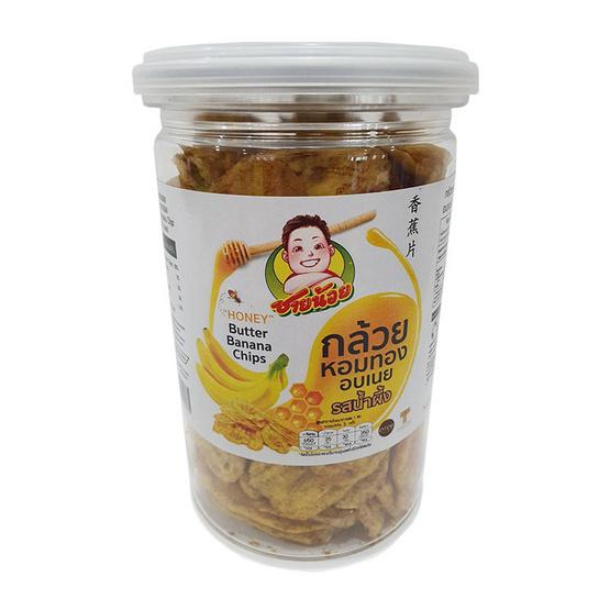 ชายน้อย กล้วยหอมทองอบเนย รสน้ำผึ้ง