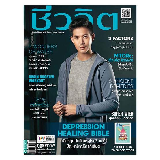 นิตยสาร ชีวจิต ฉบับที่ 499 ประจำวันที่ 16 กรกฎาคม 2562