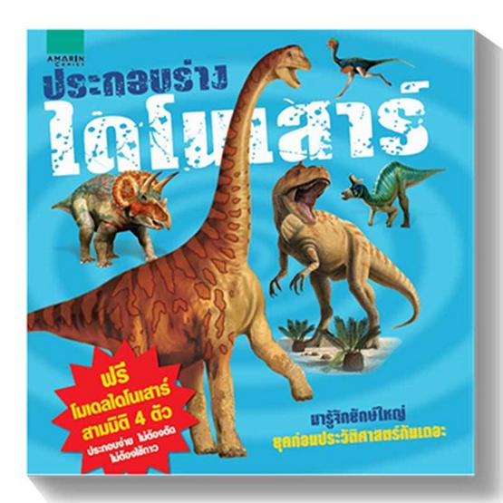 ประกอบร่างไดโนเสาร์ Build A Dinosaur (ปกแข็ง)