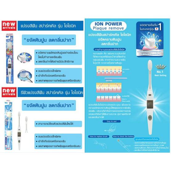 Sparkle Ionic Toothbrush แปรงสีฟัน พลังไอโอนิค สีฟ้า รุ่น SK0294