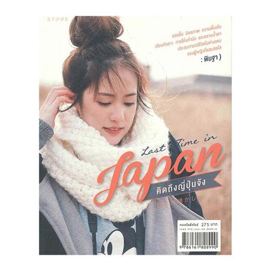 Last Time in Japan คิดถึงญี่ปุ่นจัง