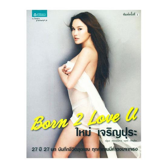 Born 2 love U ใหม่ เจริญปุระ